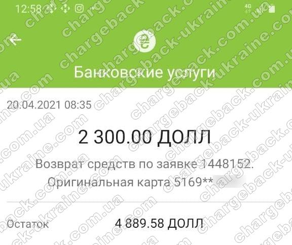 Поверенення 20 квітня 2021 – 2300 доларів з vlom