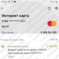 Поверенення 20 квітня 2021 – 2000 доларів з vlom