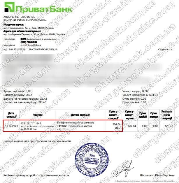 Поверенення 12 квітня 2021 – 103 701,7 грн. и 504,04 доларів з vlom