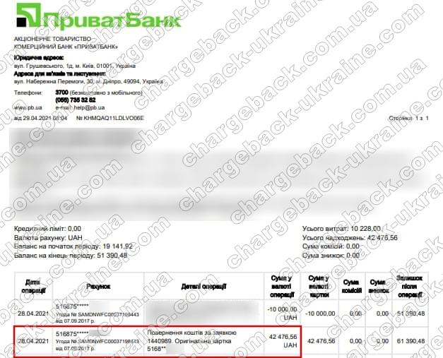 Поверенення 29 квітня 2021 – 2 514 USD та 42476 UAH з VLOM