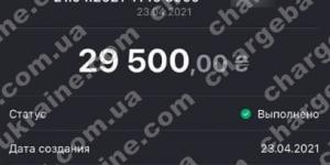 Поверенення 23 квітня 2021 – 29 500 гривень з NYSE24