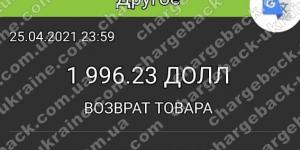 Поверенення 26 квітня 2021 – 1996 доларів та 7414 гривень з amerom