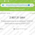 Поверенення 24 квітня 2021 – 2807 гривень з vlom