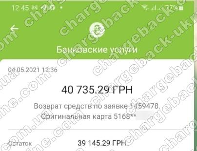 Поверенення 04 травня 2021 – 40735 UAH з vlom