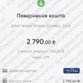Поверенення 05 травня 2021 – 2790 UAH з Want broker