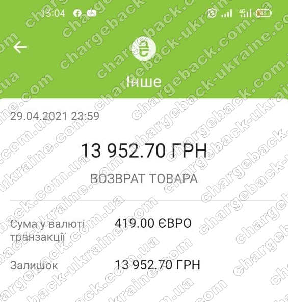 Поверенення 06 травня 2021 – 13952 грн з amerom