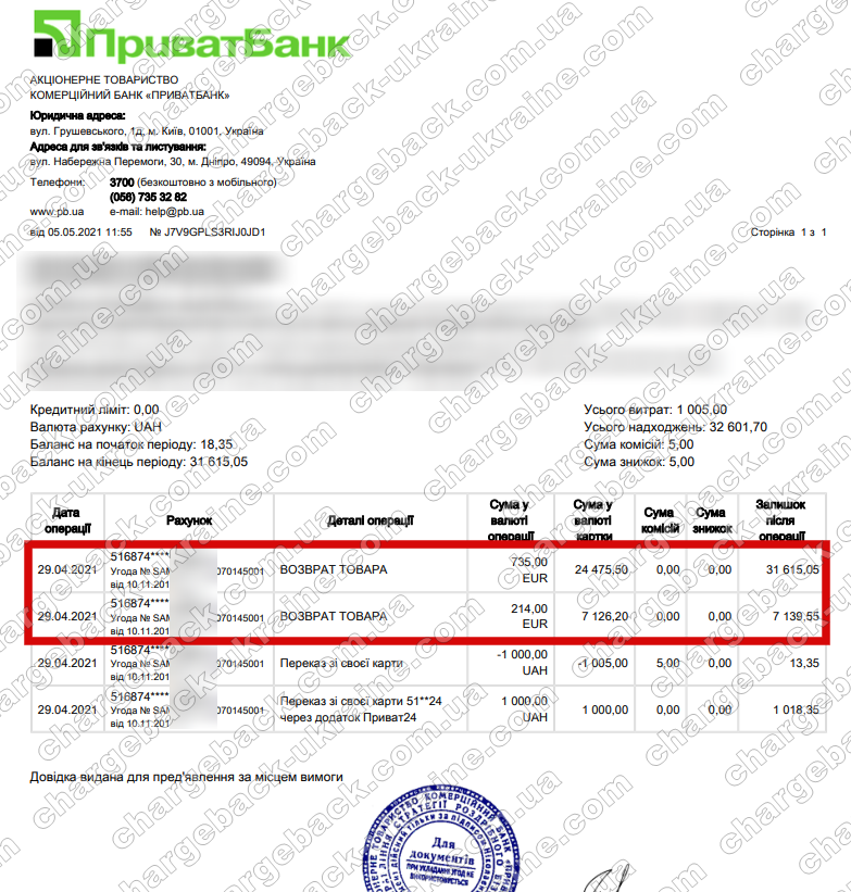 Поверенення 05 травня 2021 – 949 EUR з Amerom