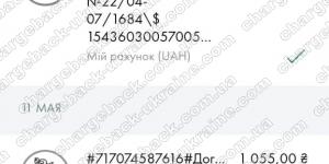 Поверенення 17 травня 2021 – 83023 грн з LBLV