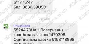 Поверенення 22 травня 2021 – 55244 грн 181 EUR з LBLV