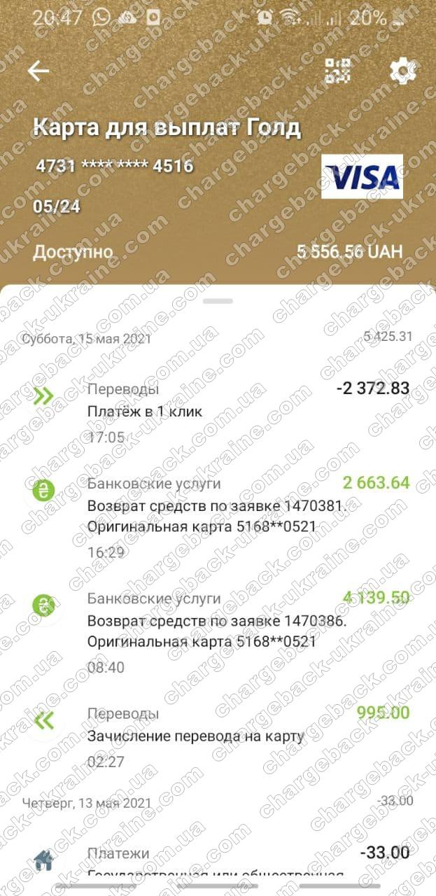 Поверенення 16 травня 2021 – 5000 USD та 6803 грн з LBLV