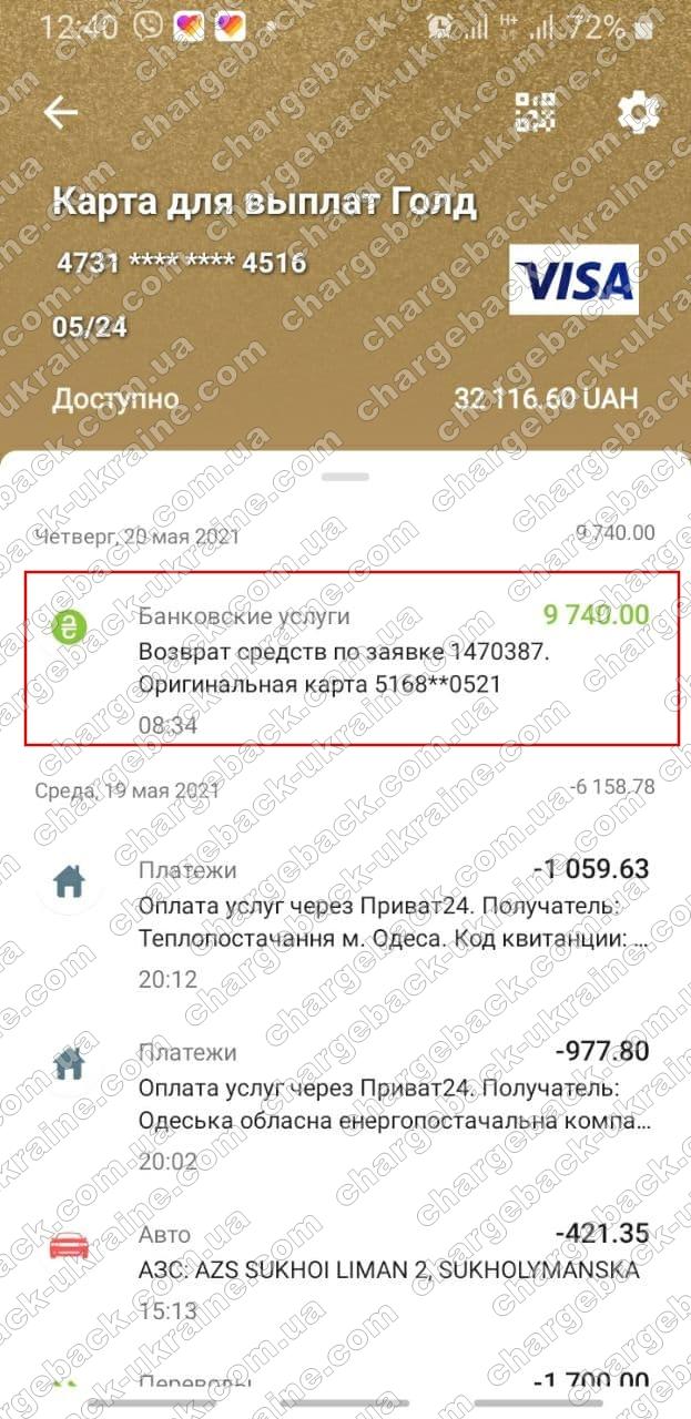 Поверенення 20 травня 2021 – 6150 USD и 9740 грн з LBLV