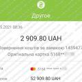 Поверенення 07 травня 2021 – 2909 грн з vlom