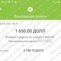 Поверенення 05 травня 2021 – 1650 USD з vlom