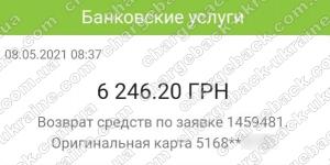 Поверенення 08 травня 2021 – 6246 грн з vlom