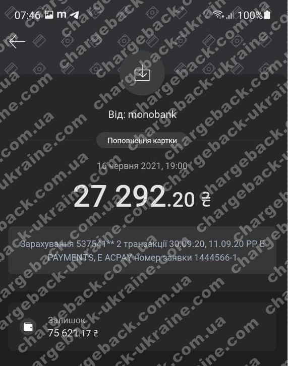 Поверенення 19 червня 2021 – 27 292 грн. та 1795 usd з vlom