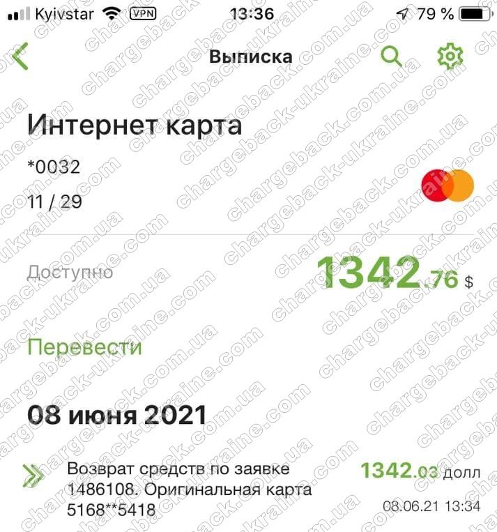 Поверенення 8 червня 2021 – 1342 usd з Afex Capital