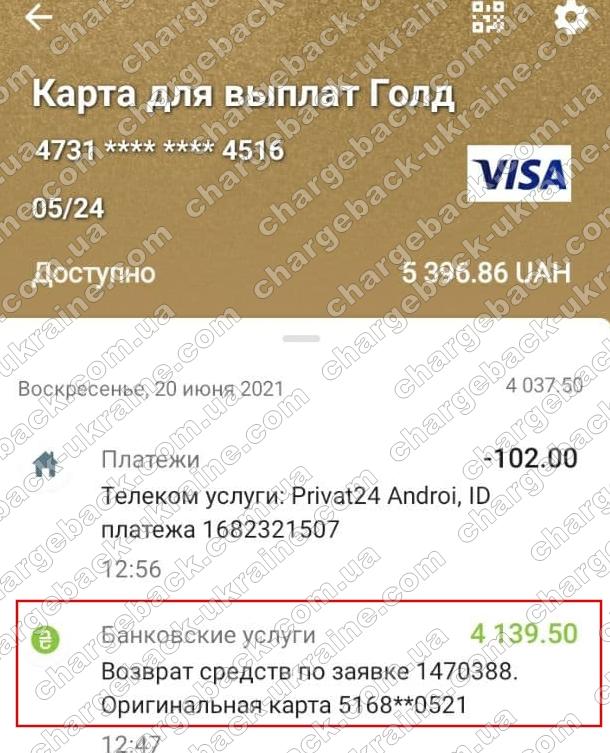 Поверенення 20 червня 2021 – 4139 грн з LBLV