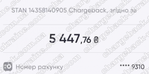 Поверенення 5 липня 2021 – 5447 грн з LIME FX