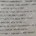 Поверенення 9 липня 2021 – 22683 грн з Privat Trade