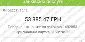 Поверенення 4 червня 2021 – 53 885 грн з TRADERSHOME