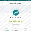 Поверенення 10 червня 2021 – 29218 UAH з i-want-broker