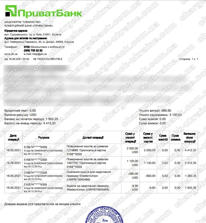 Поверенення 16 червня 2021 – 3130 USD з LBLV
