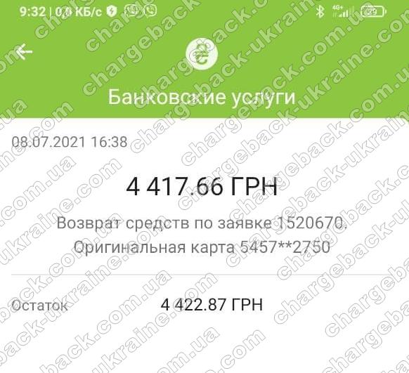 Поверенення 9 липня 2021 – 4417 грн з Lime FX