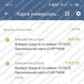 Поверенення 7 липня 2021 – 1987 грн з OLYMPTRADE.COM
