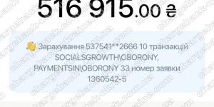 Поверенення 5 червня 2021 – 749 623 грн з LBLV
