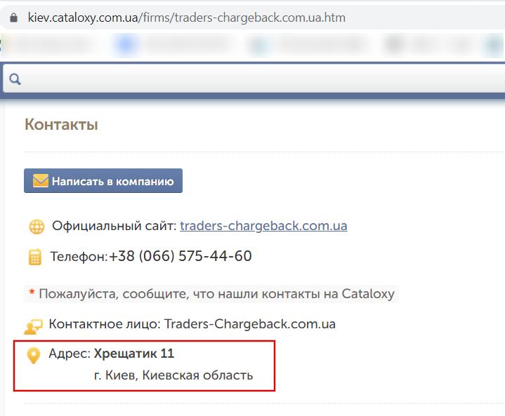 traders-chargeback.com.ua razvod