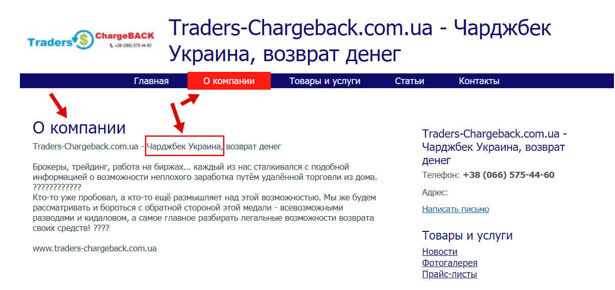traders-chargeback.com.ua обман