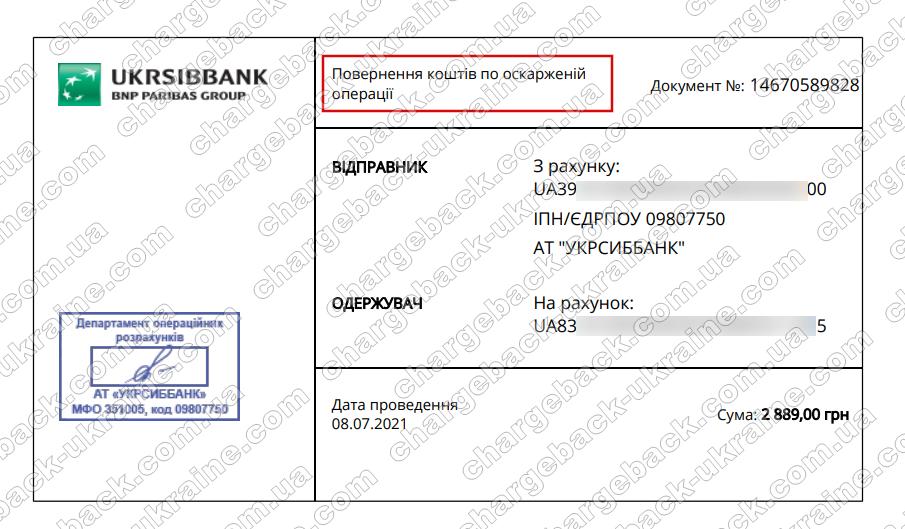 Поверенення 8 липня 2021 – 32009 грн з Vlom