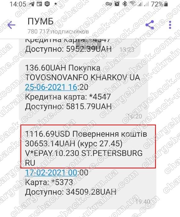 Поверенення 26 червня 2021 – 30653 грн з want broker