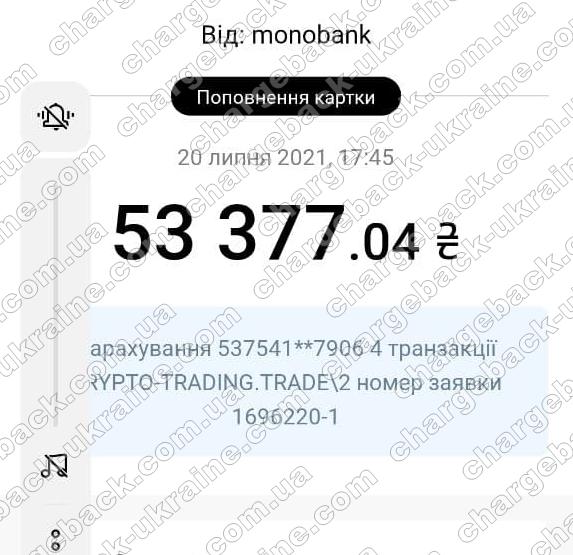 Поверенення 23 липня 2021 – 53 377 грн з Аmerom