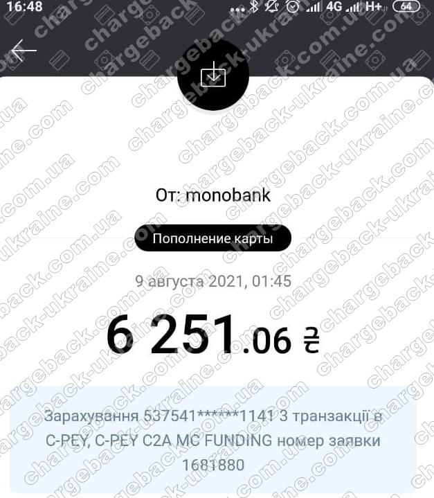 Поверенення 12 серпня 2021 – 6251 грн з Advance Stox
