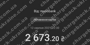 Поверенення 12 серпня 2021 – 2673 грн з Amerom