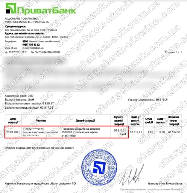 Поверенення 26 липня 2021 – 56 619 грн з TRADERSHOME