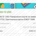 Поверенення 30 липня 2021 – 4280 USD з VLOM