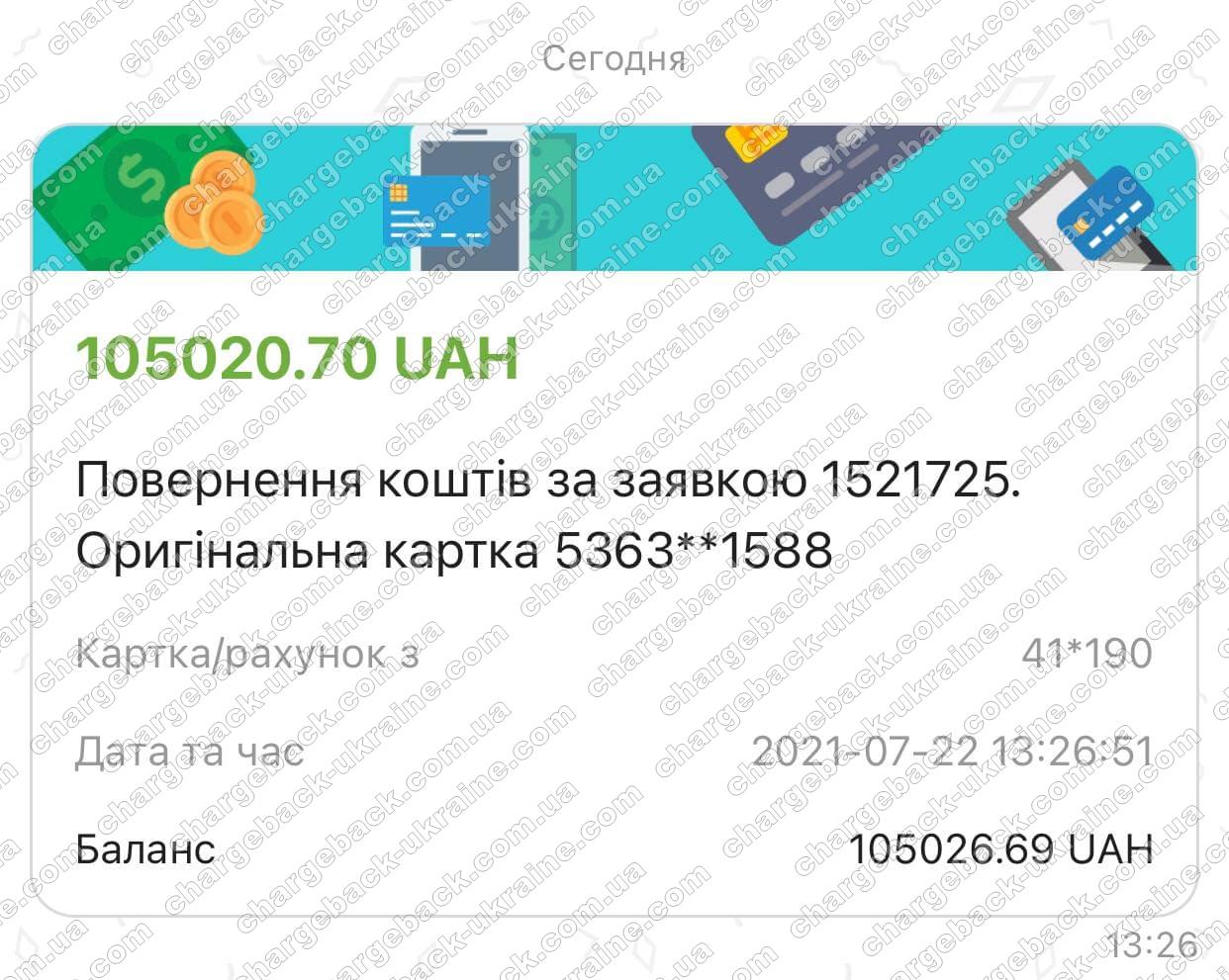 Поверенення 22 липня 2021 – 105020 грн з VLOM