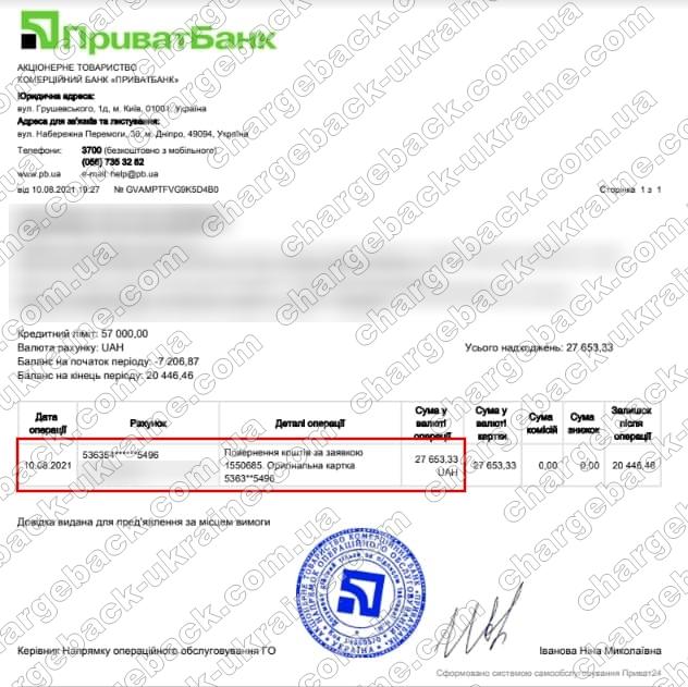 Поверенення 11 серпня 2021 – 27 653 грн з Vlom