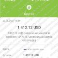 Поверенення 27 серпня 2021 – 1412 доларів з Vlom.com