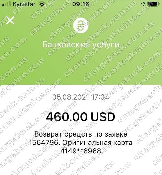 Поверенення 06 серпня 2021 – 460 USD з i-want.broker