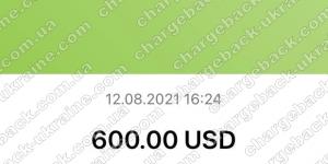 Поверенення 12 серпня 2021 – 600 доларів з i-want.broker