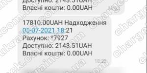 Поверенення 20 серпня 2021 – 23 321,78 грн. и 105 USD з i-want.broker