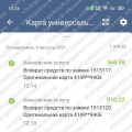 Поверенення 09 серпня 2021 – 1479 гривень з Олімп Трейд-OLYMPTRADE.COM