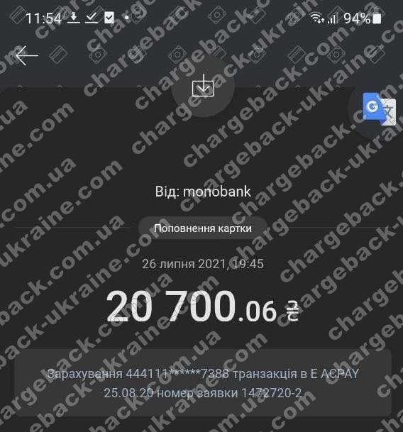 Поверенення 27 липня 2021 – 20700 грн з VLOM