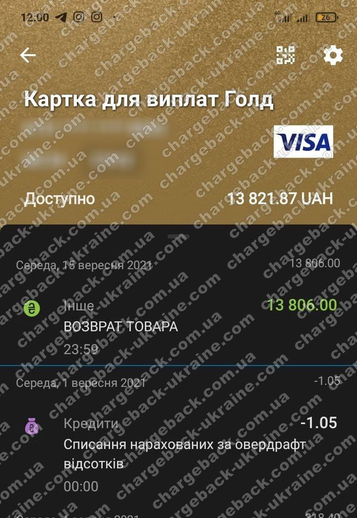 Поверенення (чарджбек) 16 вересня 2021 – 13806 гривень з LimeFX
