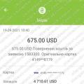 Поверенення (чарджбек) 19 вересня 2021 – 675 USD з Vlom