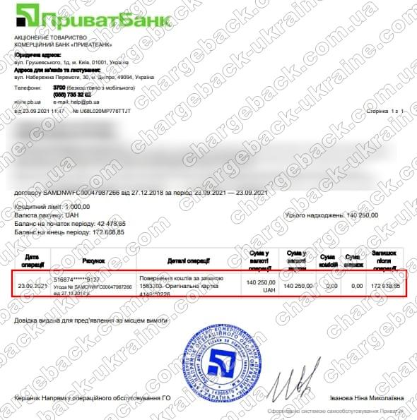 Поверенення (чарджбек) 23 вересня 2021 – 140250 гривень з Vlom