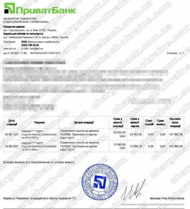 Поверенення 30 серпня 2021 – 46 983 гривень з Amerom.de